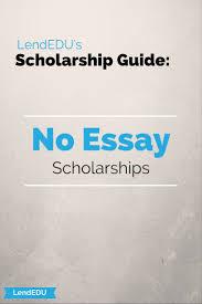 scholarship no essay