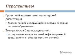 Презентация на тему ТЕМА КУРСОВОЙ РАБОТЫ ВОЗМОЖНОСТИ И  19 Перспективы Проектный вариант темы магистерской диссертации