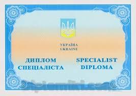 Диплом специалиста Диплом специалиста 2014 2018
