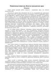 Курсовая объекты и субъекты гражданских правоотношений курсовая объекты и субъекты гражданских правоотношений