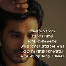 sad love es in tamil
