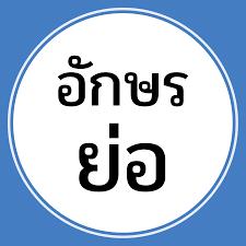 อักษรย่อ คำย่อ ชื่อย่อ - แหล่งรวมอักษรย่อภาษาไทย