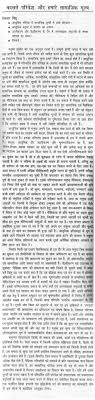 essay on changing environment and our social value in hindi