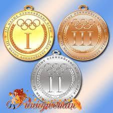 Медали для детской спортивной олимпиады Дипломы грамоты медали  Медали