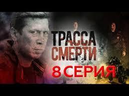 """Трасса смерти"". 8 серия - YouTube"