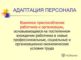 Презентация на тему ТЕМА АДАПТАЦИЯ ПЕРСОНАЛА АДАПТАЦИЯ  2 АДАПТАЦИЯ ПЕРСОНАЛА