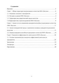 Отчет по практике в рекламном агентстве doc Все для студента Отчет по практике в рекламном агентстве Введение Общая характеристика рекламного агентства