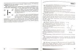 Иллюстрация из для Физика классы Контрольные работы  Иллюстрация 1 из 1 для книги Физика 10 11 классы Контрольные работы Базовый и профильный уровни Светлана Тихомирова