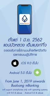 ธ.กรุงเทพแจ้งลูกค้า Bualuang mBanking รองรับเฉพาะ iOS 9, Android 5.0 ขึ้นไป  1 มิ.ย. นี้