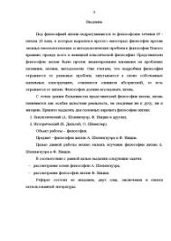 Философия жизни А Шопенгауэра и Ф Ницше Реферат Реферат Философия жизни А Шопенгауэра и Ф Ницше 3