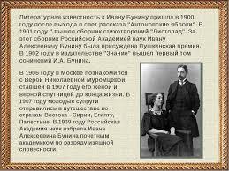 Презентация биография И А Бунин начальная школа  слайда 7 Литературная известность к Ивану Бунину пришла в 1900 году после выхода в све