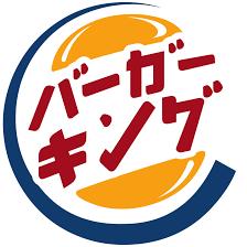 Burger King (fanmade Japanese logo) by DecaTilde on DeviantArt