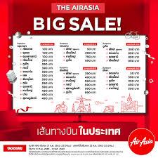 โปรโมชั่น AirAsia BIG SALE Free Seats 0 Baht บินฟรี 0 บาท!! (กย.62)