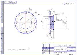 контрольные работы по технологии машиностроения заказ контрольной Ниже в качестве примера представлен чертеж крышки сальника с допусками проектируемого в рамках контрольной работы