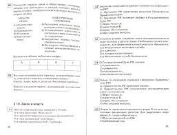 Иллюстрация из для Тесты по обществознанию к учебнику А И  Иллюстрация 1 из 8 для Тесты по обществознанию к учебнику А И Кравченко