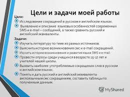 Презентация на тему Исследовательская работа по английскому  2 Цели