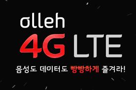 Olleh Chart Olleh Stay Connected In Korea Sim Card By Kt Olleh