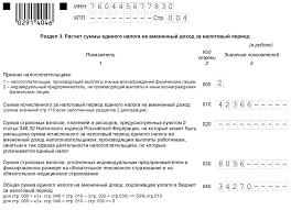 Заполнение налоговой декларации по ЕНВД как заполнить правильно Пример заполнения декларации по ЕНВД