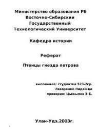 Птенцы гнезда петрова реферат по истории скачать бесплатно  Птенцы гнезда петрова реферат по истории скачать бесплатно соратники Петр 1 сподвижники xviii крестьяне Россия русская