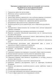 Примерные темы дипломных работ по специальности Юриспруденция  примерный перечень направлений научных исследований