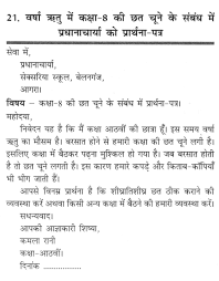 a letter to the headmaster regarding the repairing the roof of a letter to the headmaster regarding the repairing the roof of class viii during rainy season in hindi
