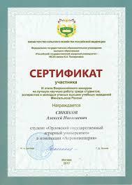 Грамоты и дипломы Сертификат Участника iii этапа Всероссийского конкурса на лучшую научную работу среди студентов аспирантов и молодых ученых высших учебных заведений