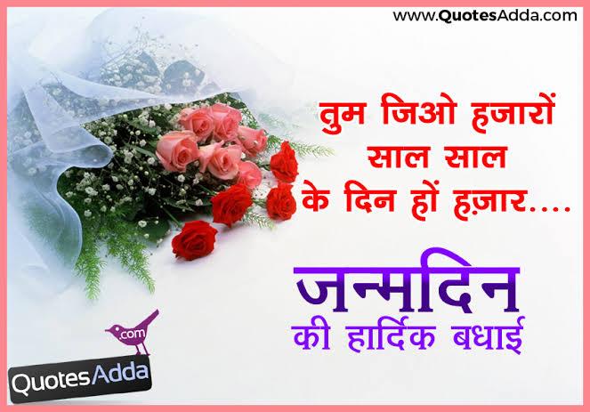 birthday messages in hindi language