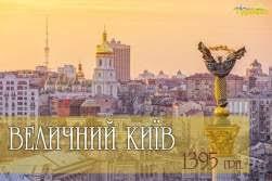 МІСТИЧНИЙ КИЇВ / автобусно-пішохідна екскурсія по Києву | Tourbaza