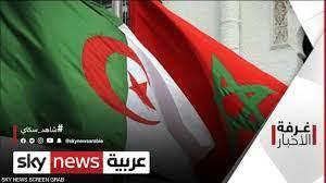 الجزائر تعلن قطع العلاقات مع المغرب اعتبارا من اليوم | غرفة الأخبار سكاي  نيوز عربية
