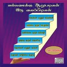 Success Abraham Lincoln Quotes In Tamil Daily Quotes