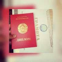 Дипломные Работы Обучение курсы репетиторство в Алматы kz Дипломные работы от 25 000 тенге Лучшее качество Быстрые сроки