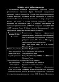 Полное и сокращенное название ведущей организации pdf Сеченова Министерства здравоохранения Российской Федерации назначенной ведущей организацией по докторской диссертации Натальского
