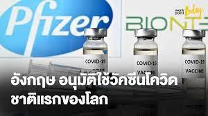 อังกฤษอนุมัติใช้วัคซีนโควิด