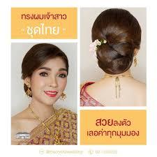 ทรงผมเจาสาวชดไทย สวยลงตว The Crystal ชดแตงงาน ชดไทย