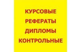 Курсовые Бизнес и услуги в Одесса ua Курсовые работы на заказ