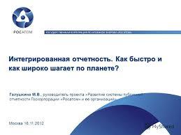 Презентация на тему Интегрированная отчетность Как быстро и как  1 Интегрированная отчетность