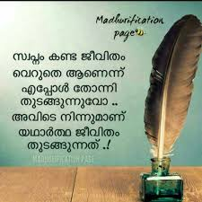 വിരഹം Mwonjathi Added A New Image ShareChat Funny Fascinating Madhurification Quotes