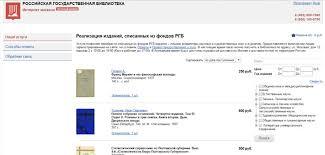 Внутри библиотеки РГБ Магазин списанных из фондов РГБ изданий