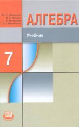 Алгебра класс Учебник Макарычев Миндюк Нешков Феоктистов  Алгебра 7 класс Учебник Макарычев Ю Н Миндюк Н Г Нешков К И Феоктистов И Е