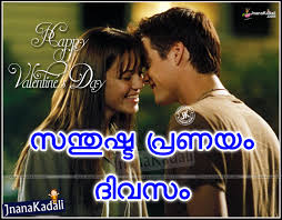 Get Here Love Quotes In Malayalam For Husband And Wife Good Quotes