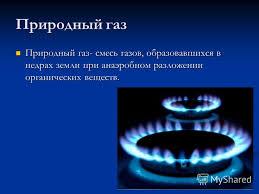 Презентация на тему ПРИРОДНЫЙ ГАЗ Выполнила ученица класса  2 Природный