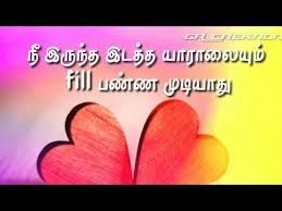 tamil whatsapp status s love