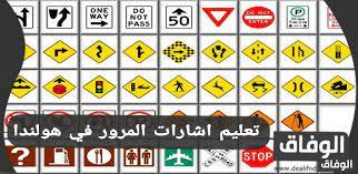 تعليم اشارات المرور في هولندا   كيفية تعلم اشارات المرور في هولندا 2021
