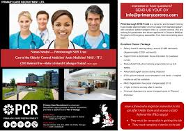 nursing vacancies in cambridgeshire relocation to the uk receive £200 approx 270 referral fee if you refer a friend to this exciting job offer