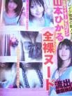 山本ひかるの最新おっぱい画像(1)