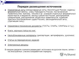 Оформление списка литературы в дипломной работе по ГОСТу Как  Оформление нормативно правовых актов в списке литературы по госту