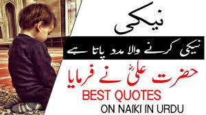 Naiki Best Life Changing Quotes Of Hazrat Ali In Urdu Hazrat Ali