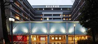 福井 大学 医学部 附属 病院