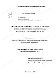 Диссертация на тему Система государственных закупок как фактор  Диссертация и автореферат на тему Система государственных закупок как фактор экономической безопасности региона на