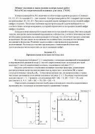 Теоретическая механика Мурманск Общие указания к выполнению  Сопромат